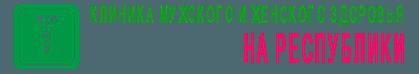 """Клиника мужского и женского здоровья """"На Республики"""", г.Красноярск"""
